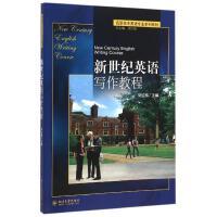 新世纪英语写作教程(高职高专英语专业系列教材) 常红梅