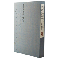 中国历代名家名品系列近现代绘画 任伯年1函2册宣纸线装彩印 任伯年画集绘画作品集