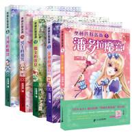 意林小小姐系列 全套共5册 奥林匹斯蔷薇系列 潘多拉魔盒 女神的预言 魔女的叹息 月神的眼泪 冥王的