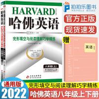 哈佛英语完形填空与阅读理解巧学精练八年级上册下册