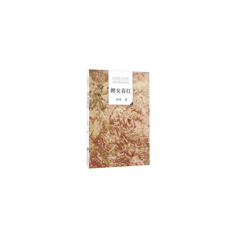 婢女春红 林希 文化发展出版社 正版书籍,下单即发。好评优惠