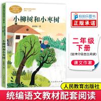 小柳�浜托���� 注音版 人民教育出版社 二年�下�� �n文作家作品系列