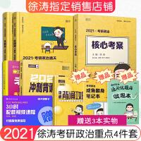 【全部�F�】2021考研政治徐��核心考案+���}�炝��}版+�_刺背�b�P�+小�S�� 徐��2021�S皮�����}�� �r代云�D可搭����