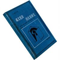 正版现货 成文宪法的比较研究 马尔赛文 二十世纪文库 华夏 正版书籍 正版