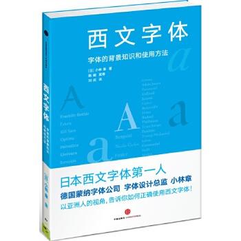 """西文字体:字体的背景知识和使用方法字体设计的殿堂级入门读物!以亚洲人的视角,告诉你如何正确使用西文字体!当当网独家限量赠品1000套铅字,8个""""字体之美,仪态万千""""铅字,带外盒包装。"""