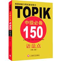 韩国语能力考试语法练习――TOPIK中级必备150语法点(第二版)