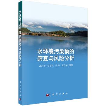 水环境污染物的筛查与风险分析