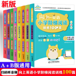 向上英语小学阶梯阅读训练100篇3-6年级(AB版全8册)