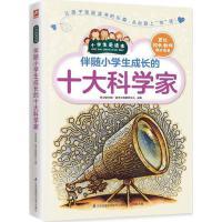 伴随小学生成长的十大科学家 江苏凤凰科学技术出版社