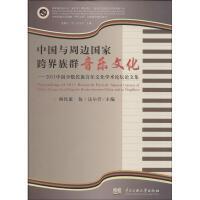 中国与周边国家跨界族群音乐文化 中央民族学院出版社