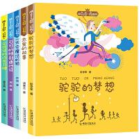 拼音王国名家经典全套5册 带拼音的儿童故事书一年级二三年级儿童小学生课外阅读书籍小巴掌童话注音版 汤素兰曹文轩纯美小说