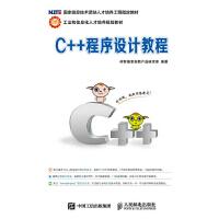 C++程序设计教程 传智播客高教产品研发部 9787115394842