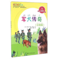 正版-MT-国际大奖动物小说―军犬传奇(注音版) [美] 艾伯特・帕森・特哈尼,陈佩,顾�B 9787549341405
