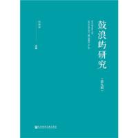 【正版全新直发】鼓浪屿研究(第九辑) 何瑞福 9787520144223 社会科学文献出版社