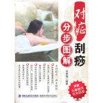 对症刮痧 分步图解(附赠人体经穴全彩挂图),刘家瑞著,福建科技出版社9787533536091