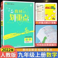教材划重点九年级上册数学 人教版