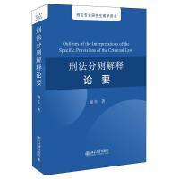 北京大学:刑法分则解释论要