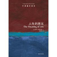 牛津通识读本:人生的意义(中文版)(电子书)