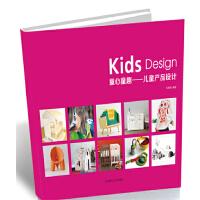 (中文版)童心童趣――儿童产品设计(平装)(景观与建筑设计系列)