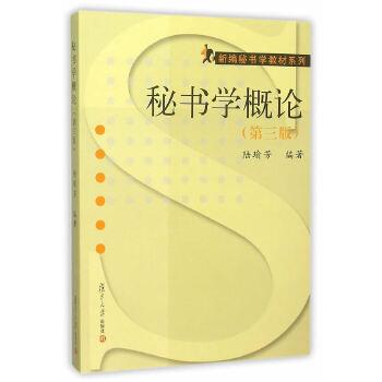 新编秘书学教材系列:秘书学概论(第三版)