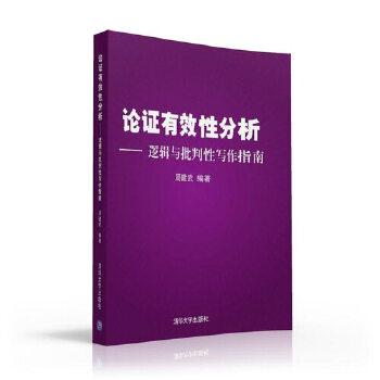 论证有效性分析——逻辑与批判性写作指南(pdf+txt+epub+azw3+mobi电子书在线阅读下载)
