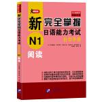 新完全掌握日语能力考试自学手册 N1阅读