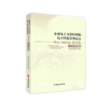 企业电子文件归档和电子档案管理试点案例集(全2册)
