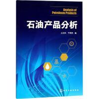 石油产品分析 丛玉凤,乔海燕 主编