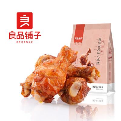 良品铺子 奥尔良小鸡腿108g*1袋肉类熟食卤味办公室零食小吃食品