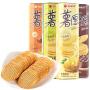好丽友薯愿薯片原味/红酒牛排/蜂蜜牛奶味104g 非油炸膨化零食品