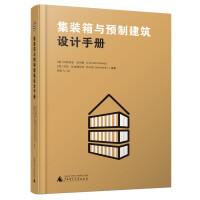 集装箱与预制建筑设计手册 集装箱建筑 集装箱设计 模块建筑