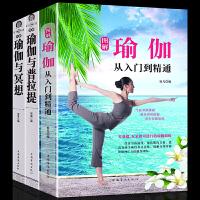 全套3册瑜伽书籍教程大全普拉提冥想 技巧入门到精通 图解瑜伽与普拉提美体健身图书 哈他 阿斯汤加 艾扬格瑜伽书籍的练习