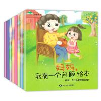 正版-WZ-妈妈,我有一个问题系列绘本套装(套装共8册) 李金龙 9787531891598 黑龙江美术出版社
