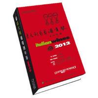 意大利葡萄酒年鉴2012,意大利大红虾控股有限公司,广东人民出版社9787218081090