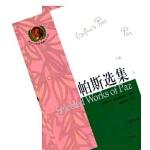 正版-H-帕斯选集 (墨)帕斯,赵振江 9787506335263 作家出版社