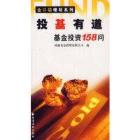XM-27-金口袋理财系列:投基有道:基金投资158问【75#】 国泰基金管理有限公司 9787807064190 上