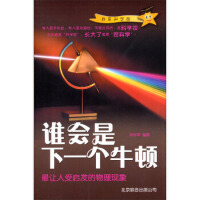 "XM-36-(16教育部)""我是科学控""系列丛书――《谁会是下一个牛顿》: 让人受启敷【18#】 宋学军 978755"