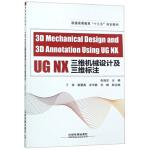 正版出版社直供-3D Mechanical Design and 3D Annotation Using UG NX(