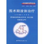 围术期液体治疗:当代麻醉药理学丛书