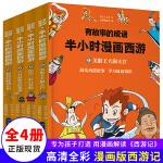 有故事的成语. 半小时漫画西游(套装共4册)