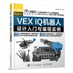 VEX IQ机器人设计入门与编程实例