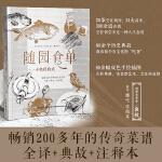 随园食单 不负好食光――畅销200多年的传奇菜谱 全译+典故+注释本