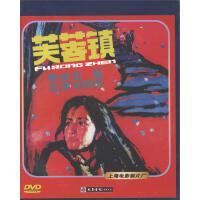 芙蓉镇(单碟装)DVD( 货号:15291100520)