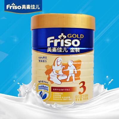 【好药师旗舰店】Friso/美素佳儿 美素佳儿金装幼儿配方奶粉 3段900g (1-3岁适用) 让宝宝喝上健康的奶粉 荷兰原装进口美素佳儿金装幼儿配方奶粉3段 营养丰富