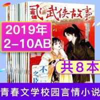【共21本打包】飞言情杂志2019年2-12月AB花火系列言情小说杂志现货过期刊