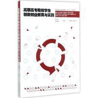 高职高专院校学生创新创业教育与实践 陈洪尧,黄丽霞 主编