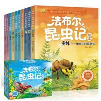 法布尔昆虫记全10册少儿睡前故事绘本一二三四年级课外书籍必读3-6-9岁科普