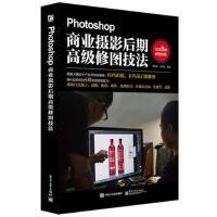 摄影后期书籍 美国纽约摄影学院教材 Photoshop教程书 Photoshop商业摄影后期高级修图技法 ps美工修图