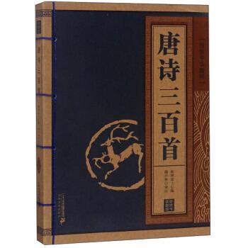 线装中华国粹唐诗三百首 正版   蘅塘退士,颜兴林  9787539195407