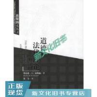 【二手旧书9成新】道德和法律理论的疑问(美)波斯纳 苏力9787562021438中国政法大学出版社
